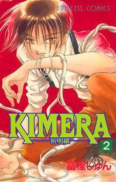 KIMERA ―祈明羅― 2 漫画