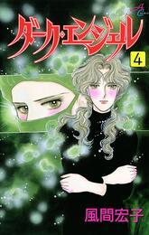 ダーク・エンジェル 4 漫画