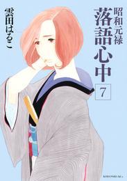 昭和元禄落語心中(7) 漫画