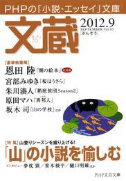 文蔵 2012.9 漫画