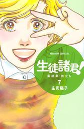 生徒諸君! 最終章・旅立ち(7) 漫画