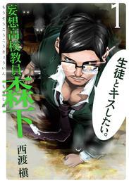 妄想高校教員 森下1巻 漫画