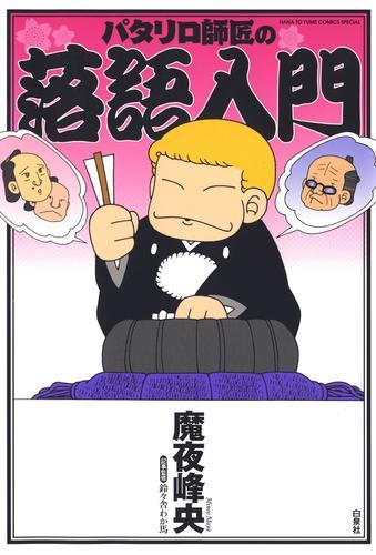 パタリロ師匠の落語入門 漫画