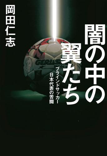 闇の中の翼たち ブラインドサッカー日本代表の苦闘 漫画