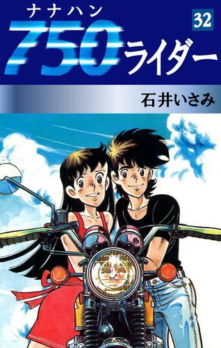 750ライダー(32) 漫画