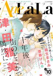 AneLaLa Vol.10 漫画