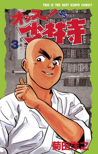 オッス!少林寺 漫画