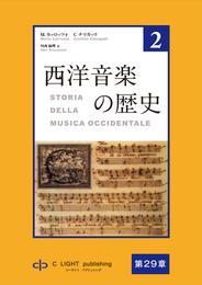 西洋音楽の歴史 第2巻 第六部 第29章 ギャラント様式から古典派の様式へ