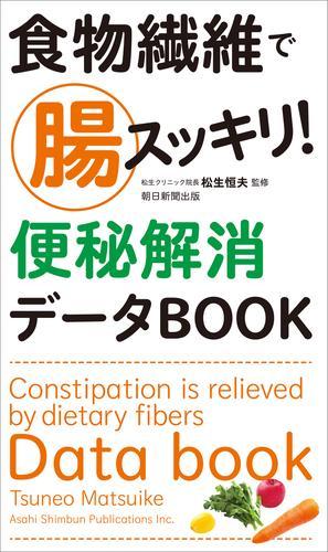 食物繊維で腸スッキリ! 便秘解消データBOOK 漫画