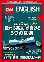 [音声DL付き]CNN ENGLISH EXPRESS 2017年3月号 漫画
