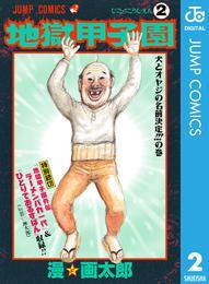 地獄甲子園 2 漫画