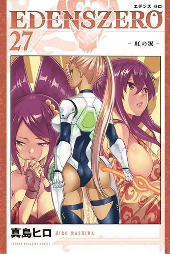 EDENS ZERO エデンズゼロ(1-9巻 最新刊) 漫画