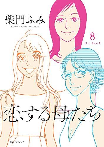 恋する母たち (1-8巻 全巻) 漫画