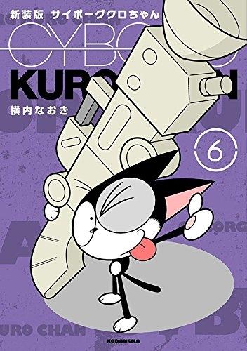サイボーグクロちゃん [新装版] (1-6巻 全巻) 漫画