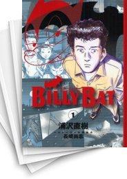 【中古】BILLY BAT (1-20巻) 漫画