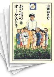 【中古】わが指のオーケストラ (1-4巻) 漫画