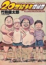 20世紀少年探偵団 漫画