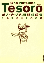 Tesoro〜テゾーロ オノナツメ初期短編集 1998-2008 (1巻 全巻)