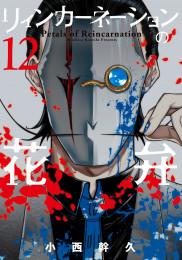 リィンカーネーションの花弁 6 冊セット最新刊まで 漫画