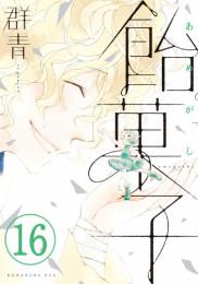 飴菓子 分冊版 8 冊セット最新刊まで 漫画