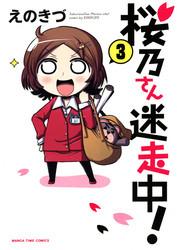 桜乃さん迷走中! 3 冊セット全巻 漫画