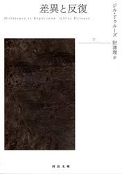 差異と反復 2 冊セット最新刊まで 漫画