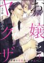 お嬢とヤクザ 若頭の愛撫は甘いが猛々しい(分冊版) 4 冊セット最新刊まで 漫画