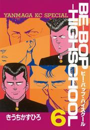 BE-BOP-HIGHSCHOOL(6) 漫画