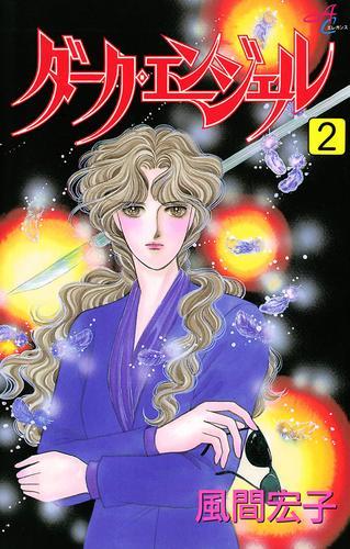 ダーク・エンジェル  漫画
