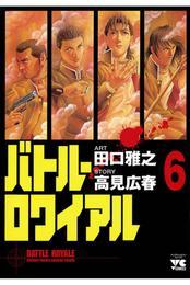 バトル・ロワイアル(6) 漫画