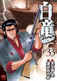 白竜-LEGEND- 33 漫画