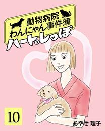 ハートのしっぽ10 漫画