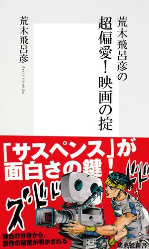 荒木飛呂彦の超偏愛! 映画の掟【帯カラーイラスト付】 漫画