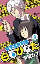 女子高生刑事白石ひなた(3) 漫画