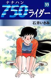 750ライダー(33) 漫画