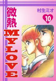 微熱MyLove(10) 漫画