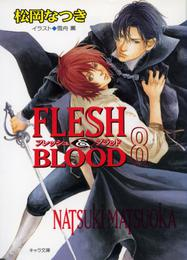 FLESH & BLOOD8 漫画