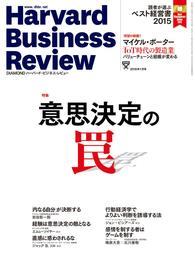 DIAMONDハーバード・ビジネス・レビュー 16年1月号 漫画