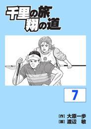 千里の旅 翔の道 7 漫画