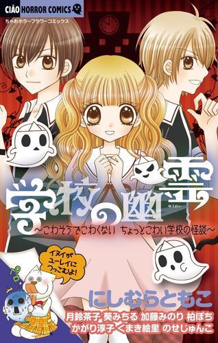 学校の幽霊 漫画