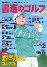 書斎のゴルフ VOL.24 読めば読むほど上手くなる教養ゴルフ誌 漫画