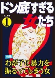 ドン底すぎる女たちわが子に暴力を振るってしまう女 Vol.1