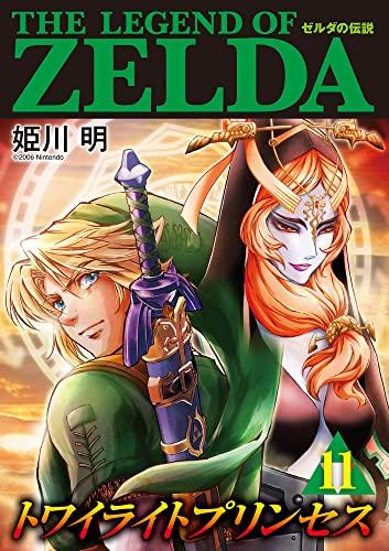 ゼルダの伝説 トワイライトプリンセス 漫画