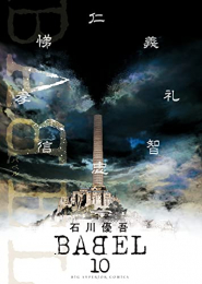 BABEL バベル(1-8巻 最新刊)