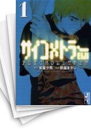 【中古】サイコメトラーEIJI [文庫版] (1-12巻) 漫画
