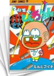 【中古】ついでにとんちんかん (1-18巻) 漫画