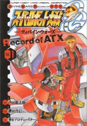 スーパーロボット大戦OG Record of ATX 漫画