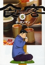 食客 (1-5巻 全巻) 漫画