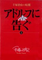 手塚治虫の収穫 アドルフに告ぐ (1-3巻 全巻) 漫画