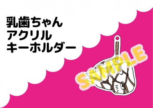 【グッズ】乳歯ちゃん アクリルキーホルダー